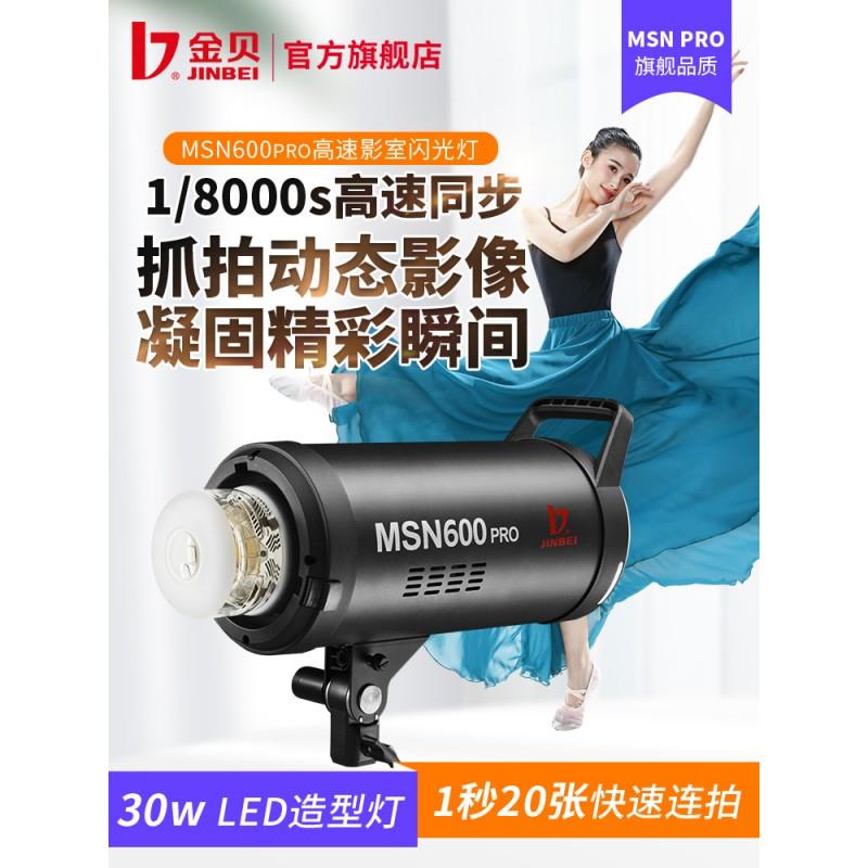 金贝MSN600pro高速摄影灯摄影棚影室闪光灯1/8000s高速商业时装人像静物产品拍照打光灯瞬间抓拍补光灯