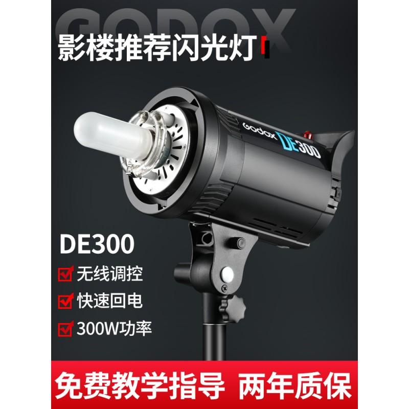神牛DE300摄影灯闪光灯摄影棚柔光灯摄影箱柔光棚拍照淘宝闪光灯