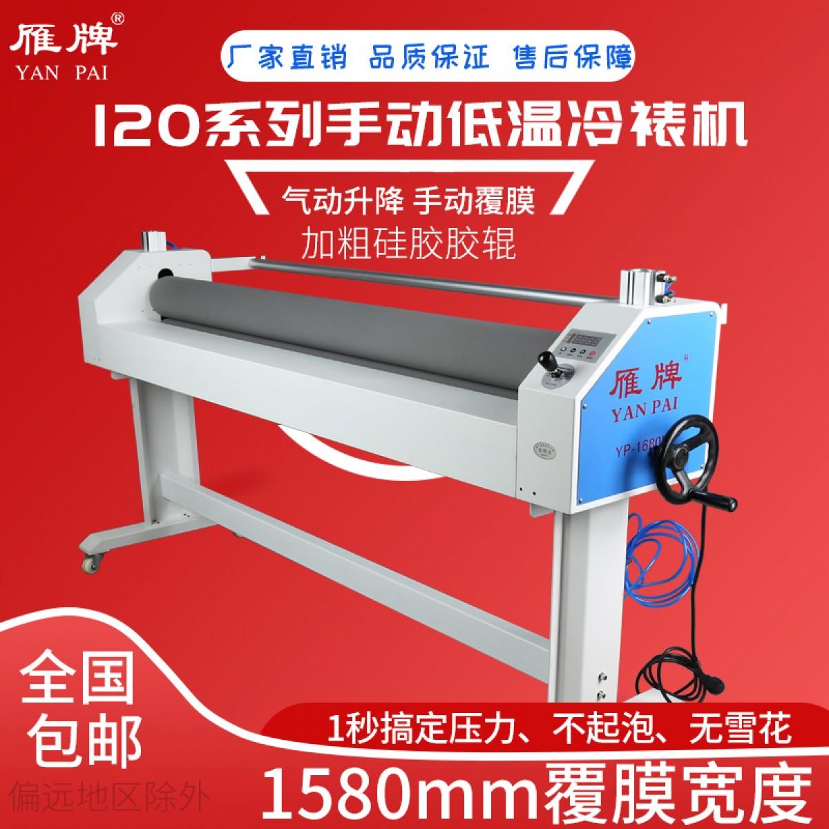 雁牌1650S低温气动手动冷裱机手摇式冷裱机热裱机覆膜机压膜机