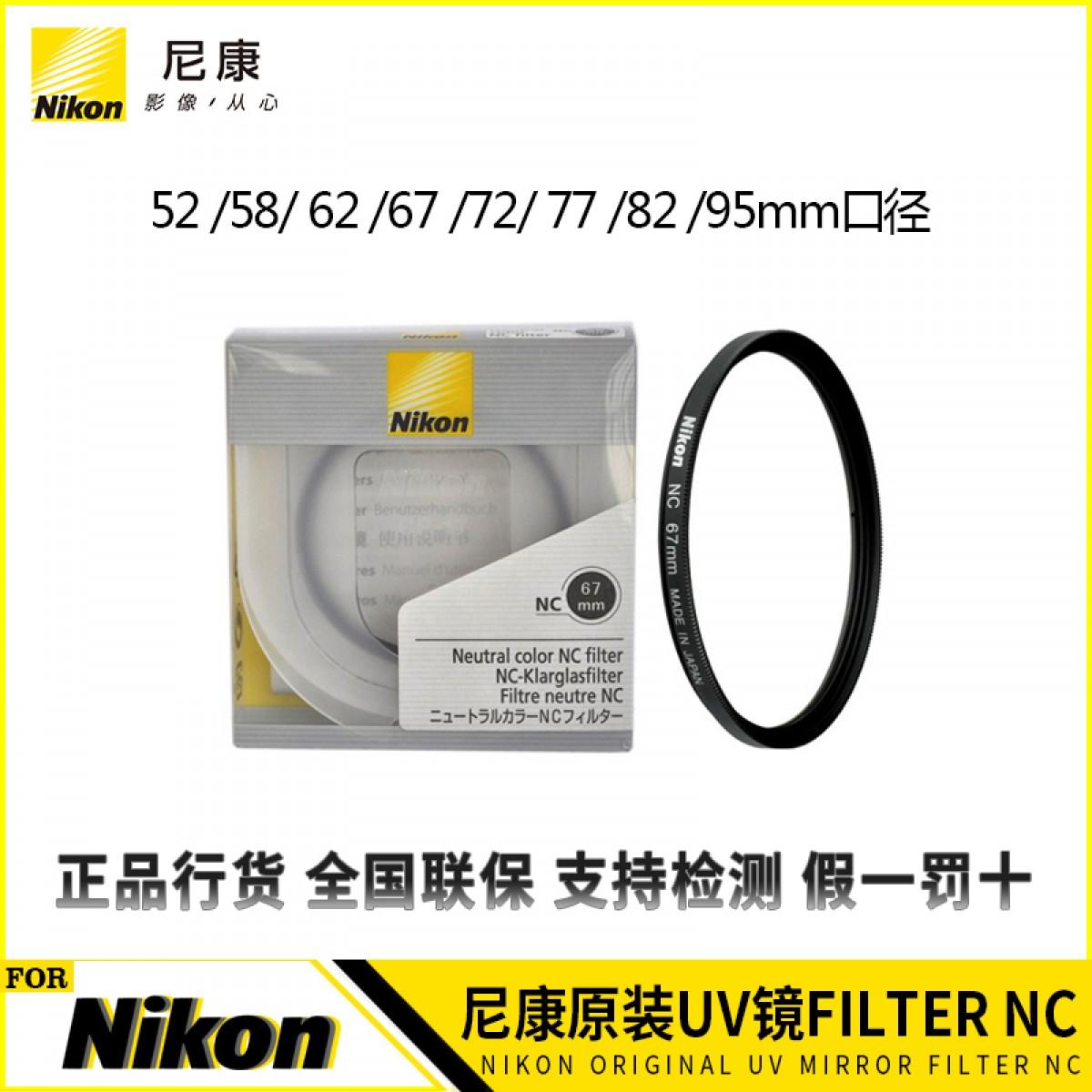 Nikon/尼康原装UV镜NC滤镜保护镜 52 55 58 67 77 82mm口径
