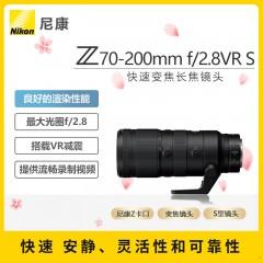 Nikon尼康Z70-200mm f/2.8VRS镜头Z7ii Z6ii Z7 Z6长焦远摄镜头