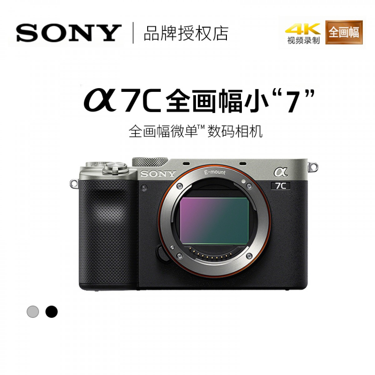 Sony/索尼Alpha 7C 索尼A7C全画幅微单4K高清Vlog数码相机ILCE-7C