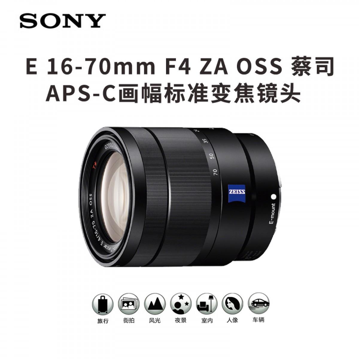 Sony/索尼 E16-70mm F4 ZA OSS SEL1670Z C 微单广角变焦蔡司镜头