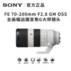 Sony/索尼70-200gm FE70-200mmF2.8 GM全画幅远摄变焦G大师级镜头