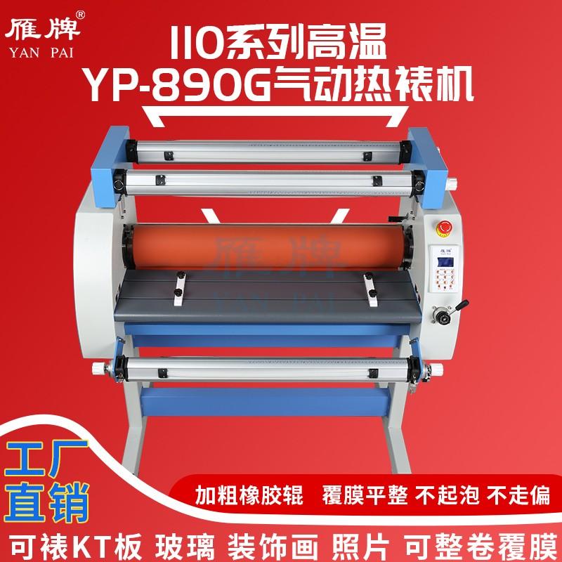 雁牌110系列890G电动气动高温热裱机装饰画照片钢化水晶膜覆膜机