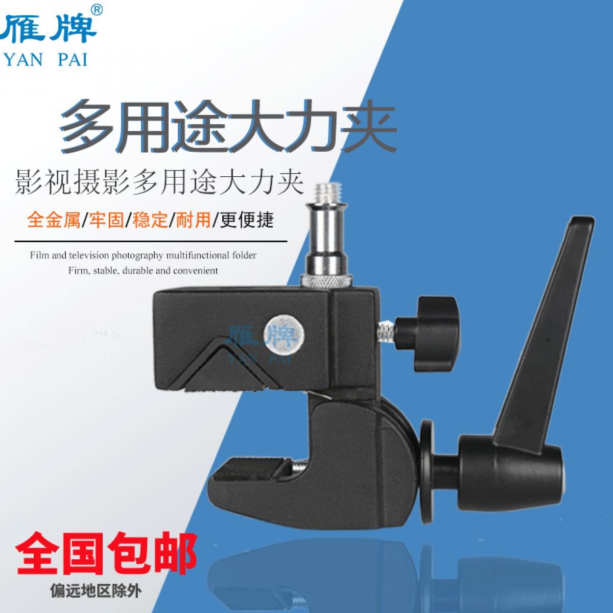 雁牌影视摄影摄像多功能鹰爪管型夹大力夹多用途C型夹