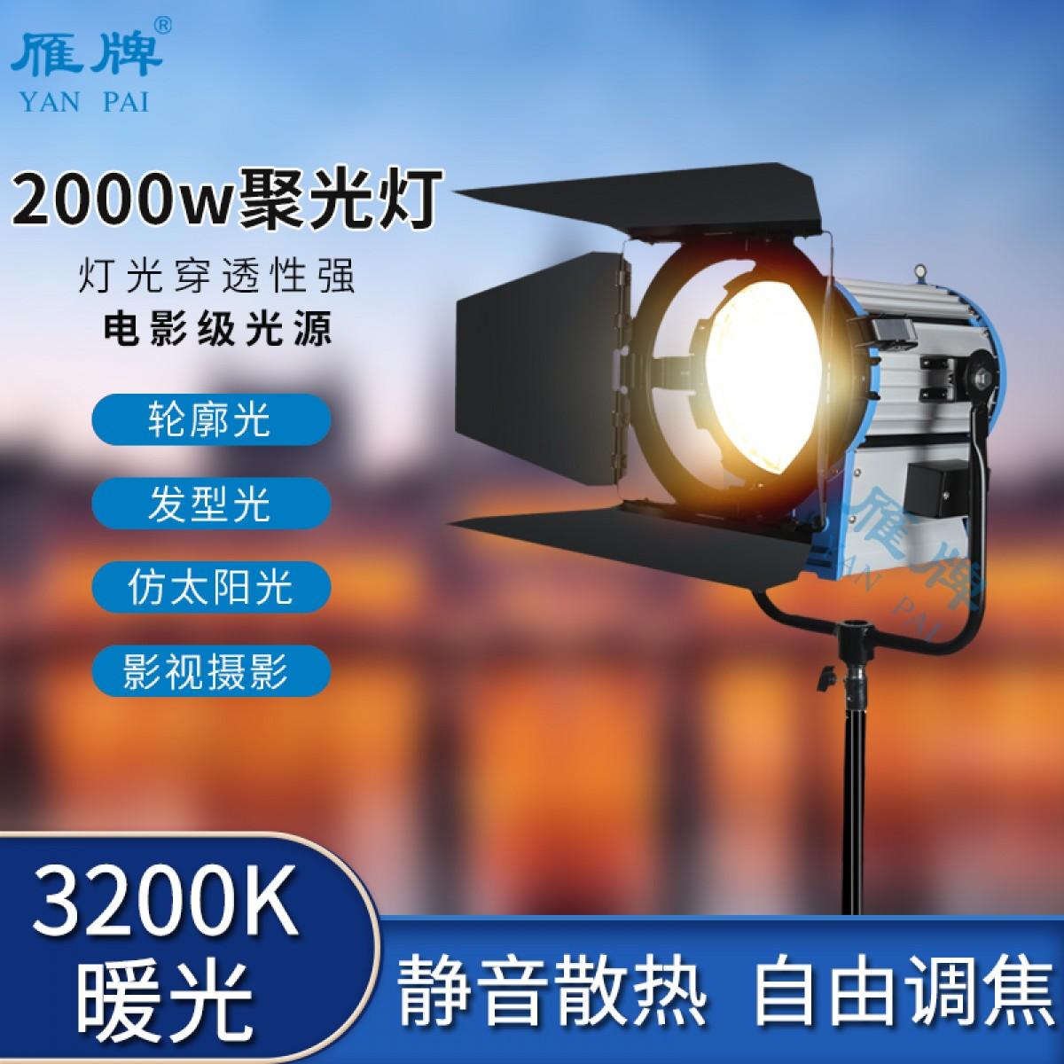 雁牌2000W摄影灯聚光灯影视电影灯视频灯美发店拍照补光灯逆光灯