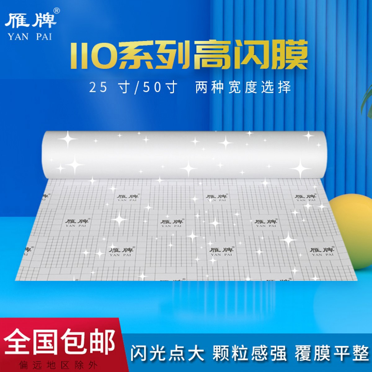 雁牌110系列影楼专用25寸高闪膜金钻膜闪光膜3D立体膜金葱膜闪光点大颗粒感强