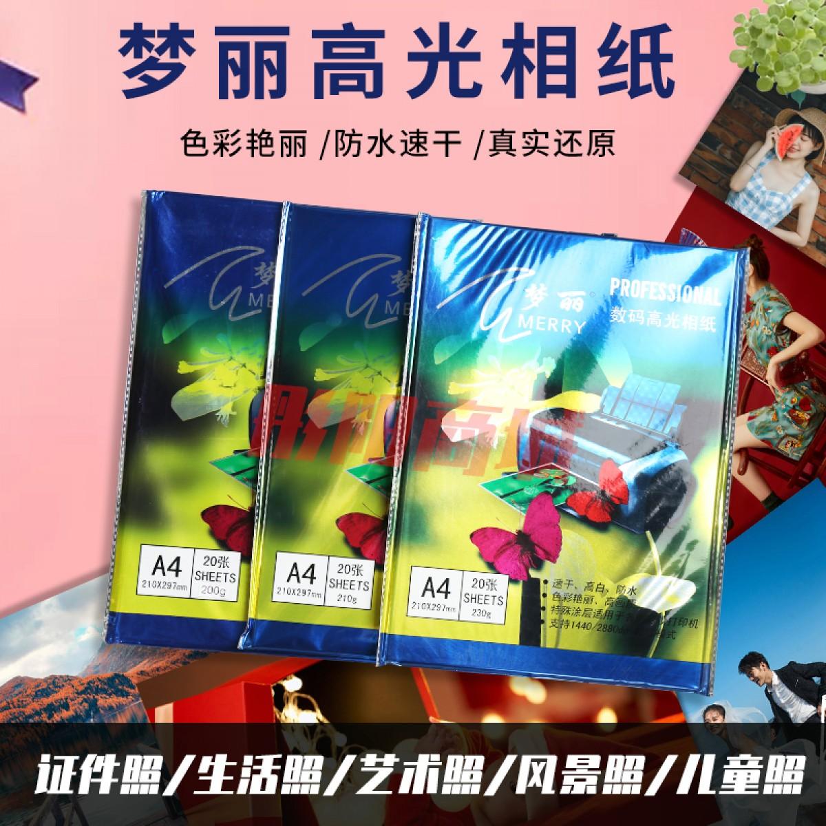 梦丽230克RC防水高光相纸A4相片纸210克照片纸200克喷墨打印相纸