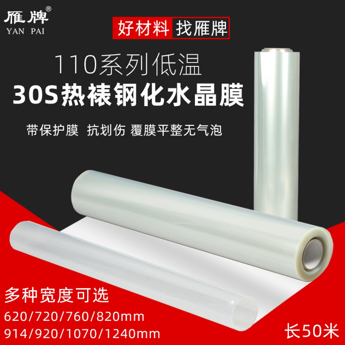 雁牌110低温55度热裱钢化膜30S热裱水晶膜晶瓷画装饰画照片覆膜