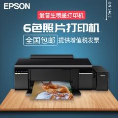 爱普生805打印机专业彩色喷墨照片6色替L801无线手机相片打印机