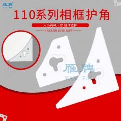 雁牌110系列相框ABS护角大号小号相框护角包角