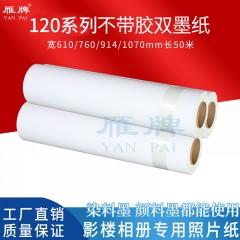 雁牌120系列不带胶双墨纸影楼相册专用染料墨颜料墨打印照片纸