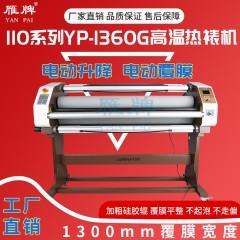 雁牌1360G高温电动热裱机冷裱机钢化水晶膜热裱膜覆膜机过裱膜机