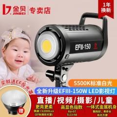金贝EFIII150摄影灯直播间专业补光灯led常亮灯视频柔光灯摄影棚器材儿童拍照太阳灯室内打光灯