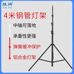 雁牌4米钢管灯架摄影闪光灯架三脚架全金属弹簧影视大灯架