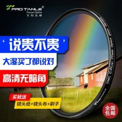 天利 DMC CPL 58 67 72 77 82 mm超薄多膜消除反光偏振镜风光滤镜