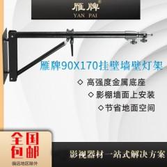 雁牌90X170摄影挂臂横臂摄影灯支架影棚网红直播室内墙面侧面灯架