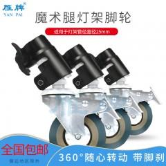 雁牌闪光灯摄影魔术腿灯架支架多向脚轮滑轮 25mm套管轮子 带刹车