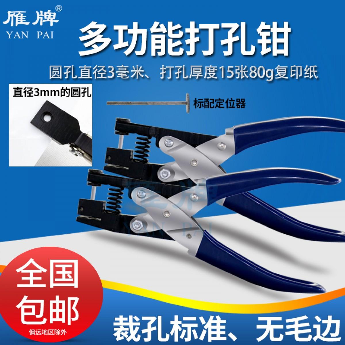 包邮 雁牌3mm圆孔打孔机3毫米圆孔单孔圆孔打孔钳PVC证件卡打孔器