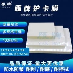 雁牌过塑膜5X8/5X9/5X10/5X12寸毕业照塑封膜过塑膜照片膜护卡膜