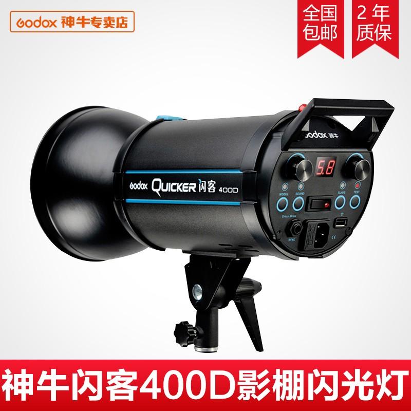 神牛闪客400D摄影灯补光摄影棚拍照影视闪光灯补光灯柔光箱单灯