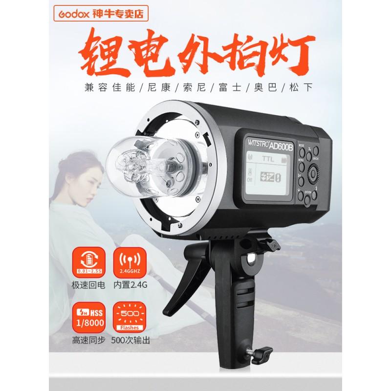 神牛AD600 BM外拍灯闪光灯便携户外摄影灯外景灯拍照灯高速同步