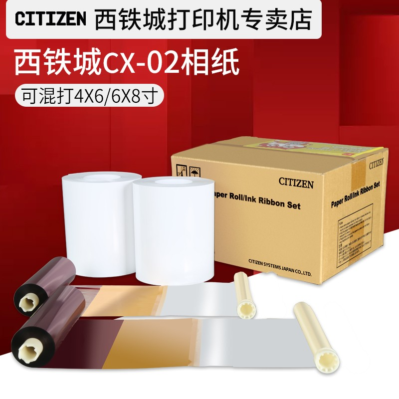 西铁城CX-02热升华打印机相纸防水相片纸照片纸CX打印相纸打印纸