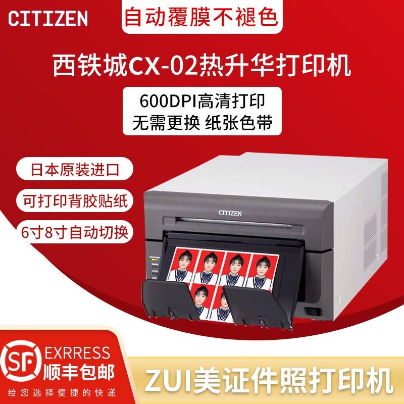 西铁城CX-02热升华照片打印机商用证件照打印机影楼照相馆冲印机