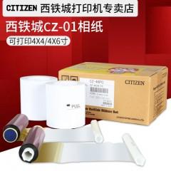西铁城CZ-01热升华打印机相纸防水相片纸照片纸CZ打印相纸打印纸