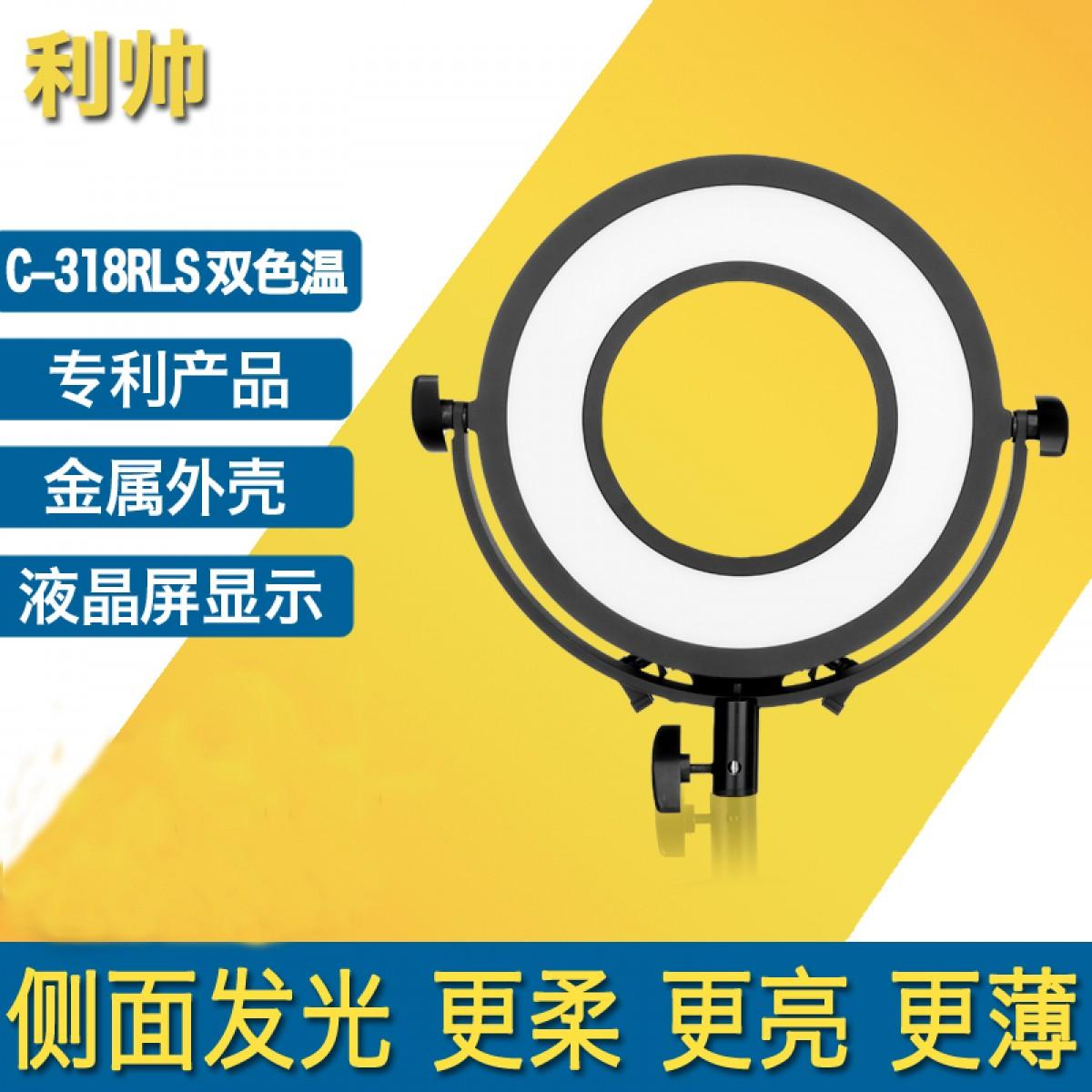 利帅 C-318RLS 环闪微距灯LED摄像灯摄影灯单反补光灯 影视补光灯