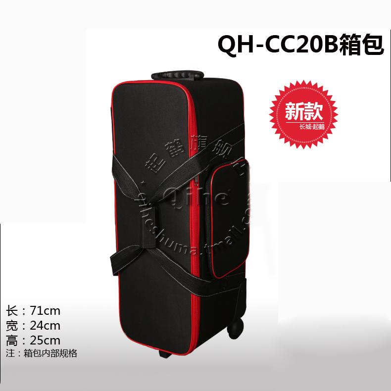 Qihe起鹤牌QH-CC20B影楼箱包 器材箱