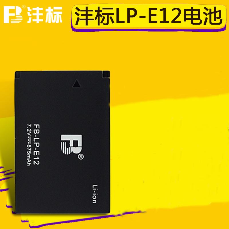 沣标lp-e12电池for佳能eos m2 m10 100D kiss x7 e12微单相机电板