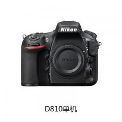 [旗舰店]Nikon/尼康D810单机/机身不含镜头 全画幅数码单反相机