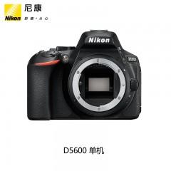 [旗舰店]Nikon/尼康 D5600单机/机身不含镜头 入门级数码单反相机