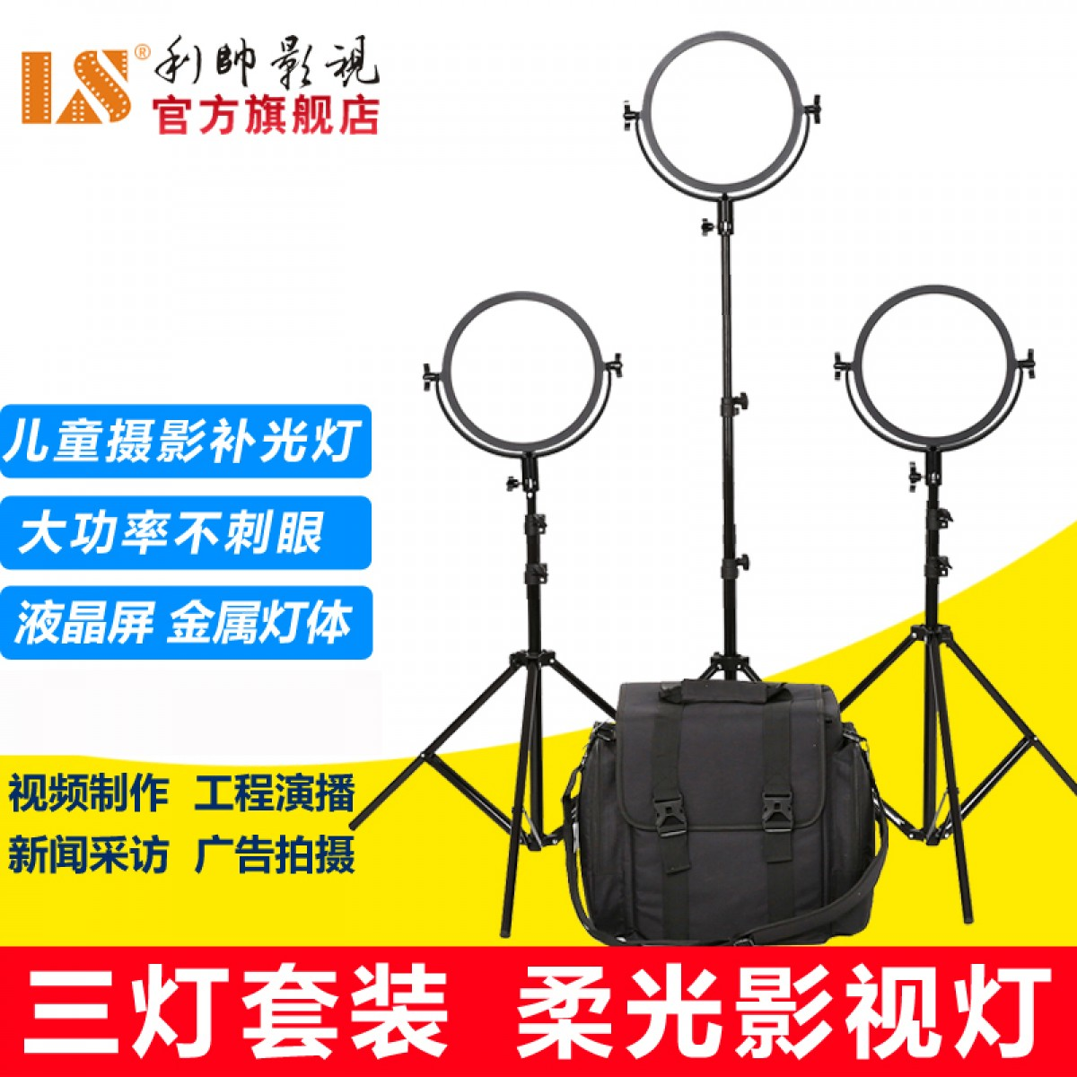 利帅C300RS补光灯单反摄像机摄影灯led摄像柔光灯双色温三灯套装