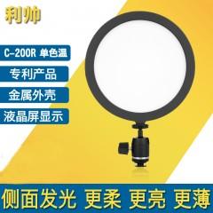 利帅 C-200R LED摄像灯摄影灯单反补光灯 影视补光灯