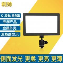 利帅 C-208A 摄像灯LED摄影灯单反摄像机补光灯 人像常亮影视灯