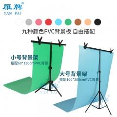 雁牌T型摄影背景板支架PVC主播直播间装饰网红摄影拍照布架子支架