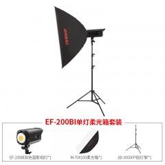 金贝LED摄影灯EF200BI视频影视微电影拍摄补光灯直播摄像灯光人像儿童静物拍照打光柔光灯