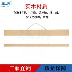 雁牌实木挂轴影楼实木挂轴实木海报挂画夹