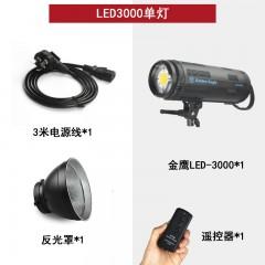 金鹰LED3000 300w摄影灯补光灯直播采访视频自媒体影视大功率灯光