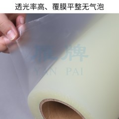 雁牌影像专用低温55度环葆膜亮光磨砂面环葆膜热裱膜影楼后期环葆膜