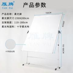 雁牌大型可移动柔光屏1.5x2米遮光屏影视旗板反光板摄影柔光屏