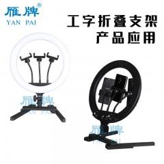 雁牌工字桌面支架1/4螺口环形补光灯专用摄影可收纳折叠便携灯架