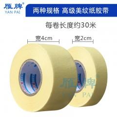 雁牌高粘黄色美纹纸胶带遮蔽美纹胶带30米美纹纸手撕纸胶布