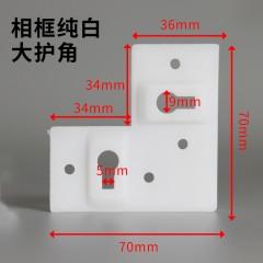 雁牌专用相框ABS护角大号小号相框护角包角