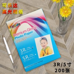 可乐达230g/5寸高光相纸3R/4R/5R相片纸A4彩色喷墨打印纸a3照片纸