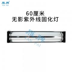 雁牌UV固化灯大功率紫外线无影胶UV手工胶UV灯AB胶固化灯
