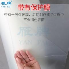 雁牌110系列30S磨砂钢化膜带保护膜抗划伤钢化膜影楼后期装饰画钢化膜